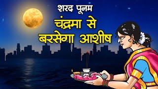 Sharad Purnima 2020: शरद पूर्णिमा पर निभाएं 5 शुभ परंपरा, घर में आएंगी खुशियां