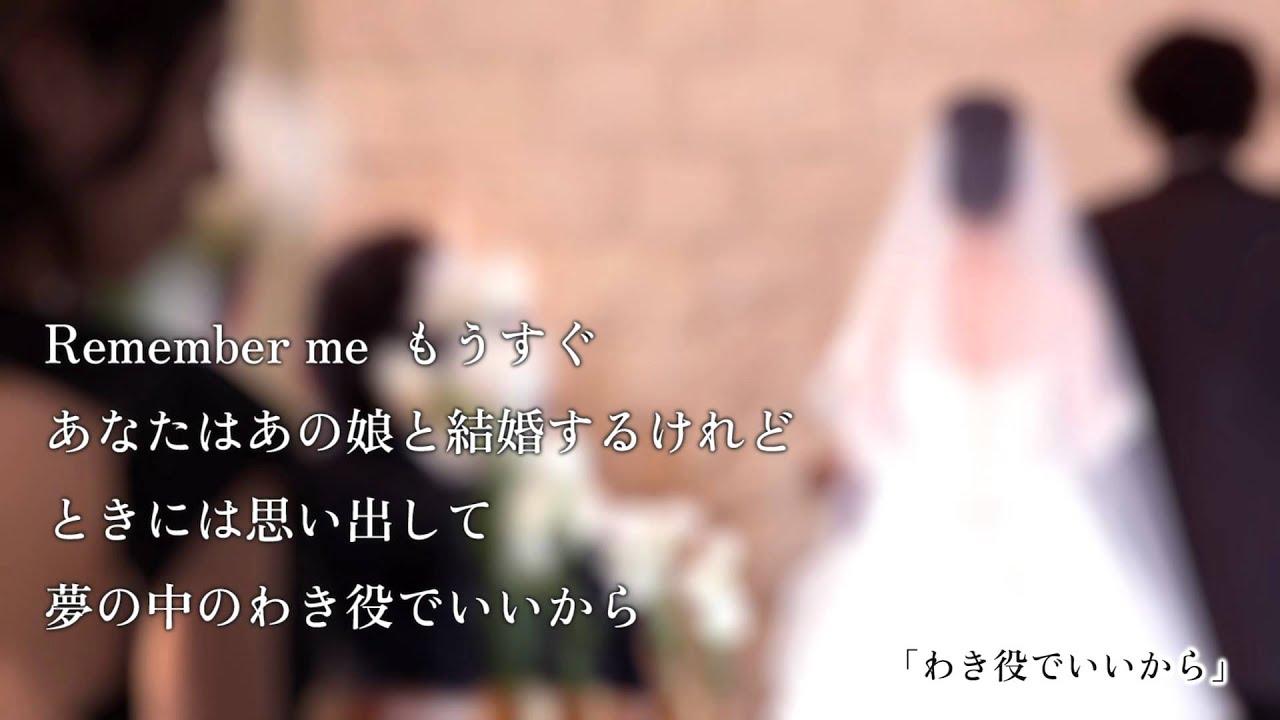 松任谷由実 - わき役でいいから (from「日本の恋と、ユーミンと。」)