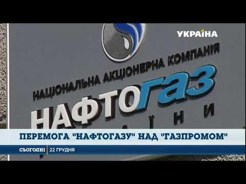 Нафтогаз України виграв Стокгольмський арбітраж проти російського Газпрому