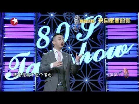 王自健《今晚80后脫口秀》20140330:來自星星的你(下)