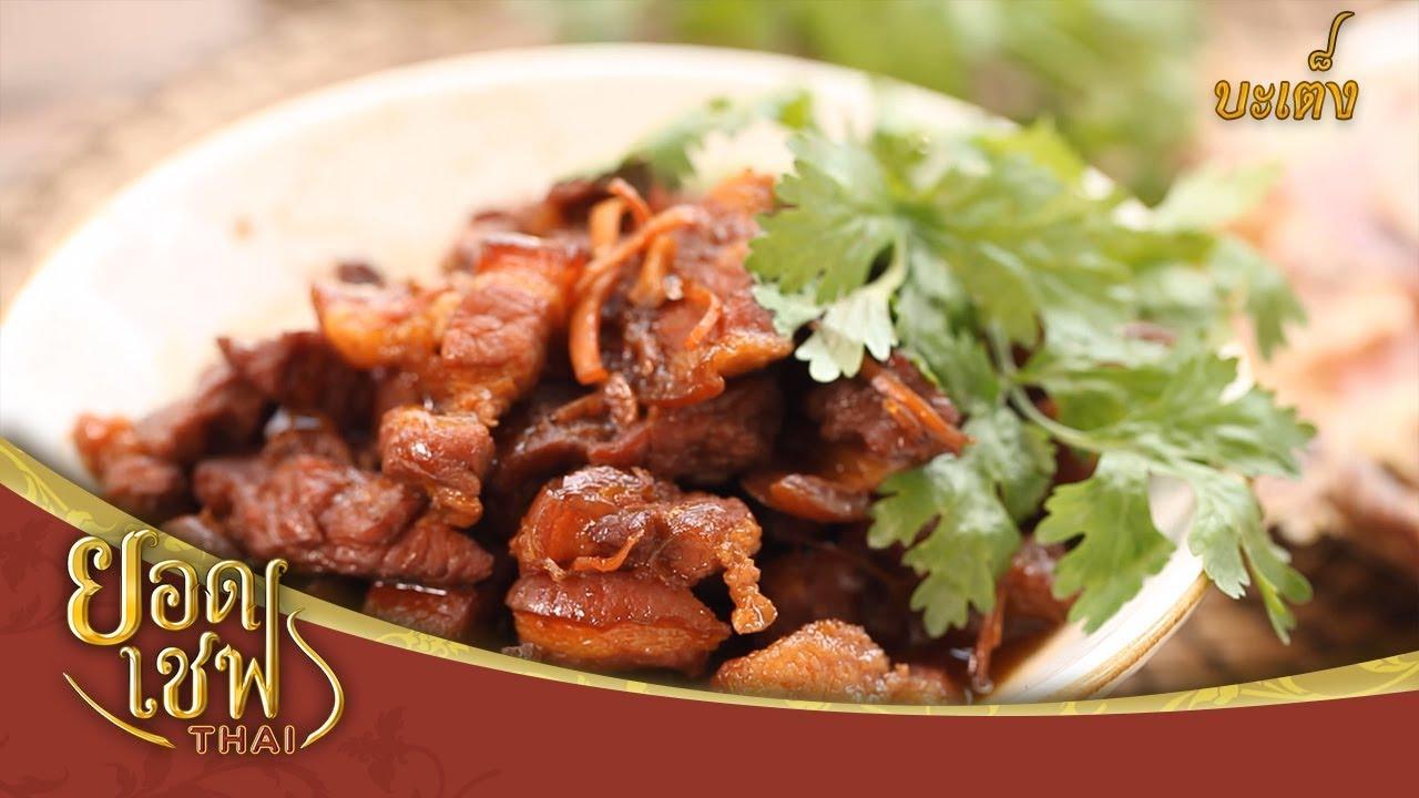 บะเต็ง I ยอดเชฟไทย (Yord Chef Thai) 25-02-18
