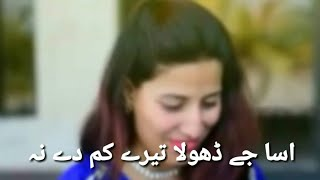 Asan Je Dhola - Ashraf Mirza , New Punjabi & Saraiki Song || Whatsapp Satuts