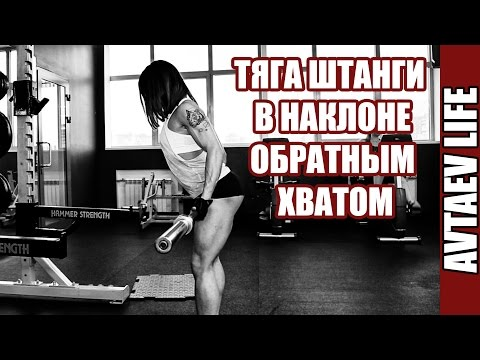 ТЕХНИКА: Тяга штанги в наклоне обратным хватом [Avtaev LIFE]