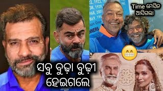 ବୁଢ଼ା ହେଇଗଲେ | Old Rohit, Kohli | FaceApp - Viral Photo Editing App Odia Comedy || Berhampur Aj..