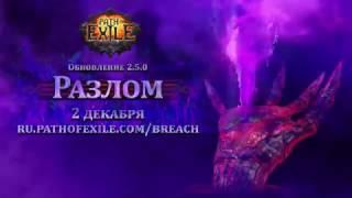 Path of Exile: Breach League Official Trailer RU