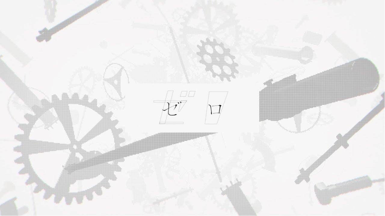 ゼロ / 鏡音レン