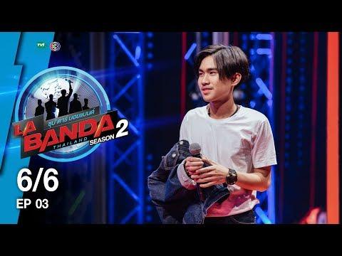 La Banda Thailand ซุป'ตาร์ บอยแบนด์ 2 l EP.3 (6/6) l 9 ก.ค.60