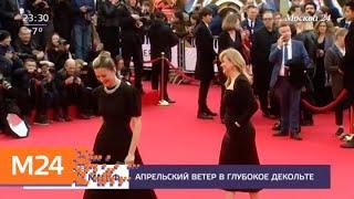 Смотреть видео В российской столице стартовал 41-й Московский международный кинофестиваль - Москва 24 онлайн