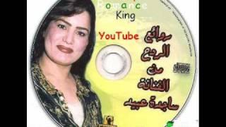 ساجدة عبيد - حفلة ردح نص ساعة متواصلة 2010 - الجزء الاول