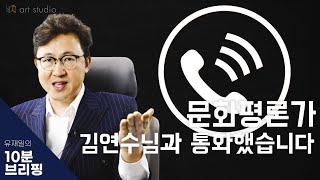 문화평론가 김연수님과 통화했습니다