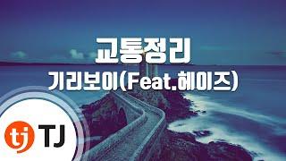 [TJ노래방] 교통정리 - 기리보이(Feat.헤이즈) / TJ Karaoke