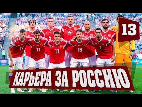 ОКОНЧАТЕЛЬНЫЙ СОСТАВ СБОРНОЙ РОССИИ НА ЧМ 2022 #13 | КАРЬЕРА ТРЕНЕРА ЗА СБОРНУЮ ФИФА 19