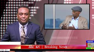 ESAT Breaking News Dr Aregawi Berha arrested Jun 26 2019