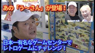 アイビス(日本一有名なゲームセンター)に行ってみた!【第117回 ビーバップ テルがレトロゲームにチャレンジ! youtubeで超有名なう〜さんと勝負した!】の巻