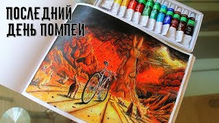 Вокруг света на велосипеде. Раскраска антистресс. Последний день Помпеи