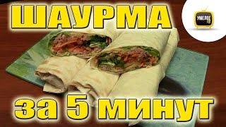 Как сделать ВКУСНУЮ ШАУРМУ за 5 минут. Простой недорогой рецепт(Мой второй канал: http://www.youtube.com/ZdorovTV - Все вкусные рецепты тут: ..., 2015-04-03T08:28:26.000Z)
