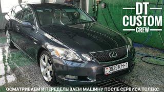 Lexus GS300 - Осматриваем и переделываем после Толекса. Машина Сергея Зарожного.