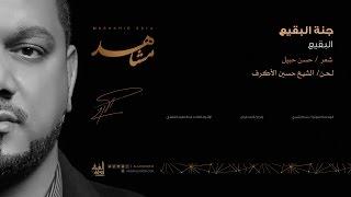 جنة البقيع | الشيخ حسين الأكرف