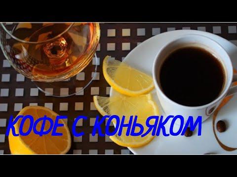 Кофе с коньяком.Просто и вкусно! (coffee With Cognac)