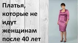 Платья, которые не идут женщинам после 40 лет. Смотреть обязательно!