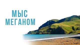 Путешествия по Крыму: мыс Меганом|Крымский центр оздоровления Неумывакина