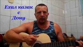 Казачья лезгинка на гитаре Ехал казак с Дону