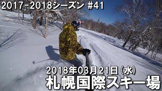 スノー2017-2018シーズン41日目@札幌国際スキー場】 THE DAYでした( ^...