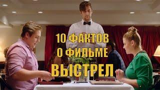 """10 фактов о фильме """"ВЫСТРЕЛ"""""""