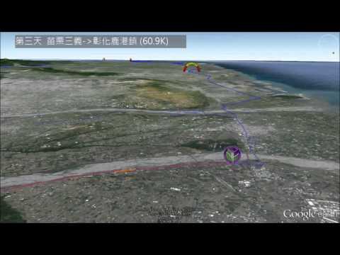 2015縱貫台灣(Trans Taiwan)超級馬拉松Google Earth飛覽