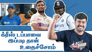 Australiavukku Aapu Vaitha India | India Historic Win Series at Gabba | Ind vs Aus | Kichdy