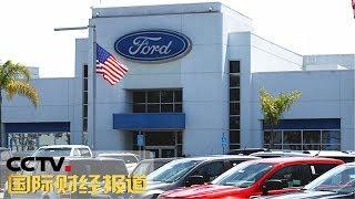 [国际财经报道]投资消费 美国:销量不佳车企裁员 汽车行业面临重组| CCTV财经