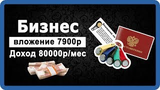 ГОТОВЫЙ БИЗНЕС - бизнес 2018, бизнес план без вложений, идеи для бизнеса 2018 (с нуля) от StarNew.ru(, 2018-02-15T18:22:46.000Z)
