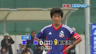 10/14 激闘!高校サッカー「愛媛県大会1回戦」