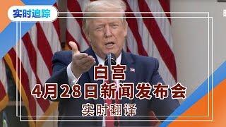 白宫新闻发布会Apr.28 (实时中文翻译)