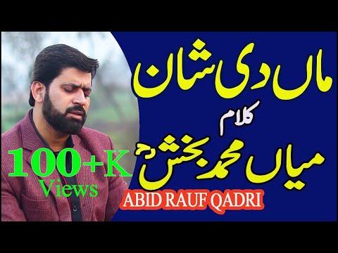 maa di shan 2020 Naat | ماں کی شان  | mian muhammad bakhsh - saif ul malook | Abid Rauf Qadri
