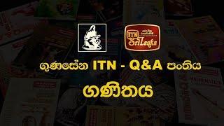Gunasena ITN - Q&A Panthiya - O/L Mathematics (2018-10-30) | ITN Thumbnail