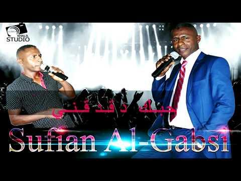 Sofien Gabsi ✪ Hobak Dagdagni _ حبك دقدقني ✪ ( Official Music )