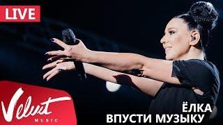 Live: Ёлка - Впусти музыку (Crocus City Hall, 18.02.2017)