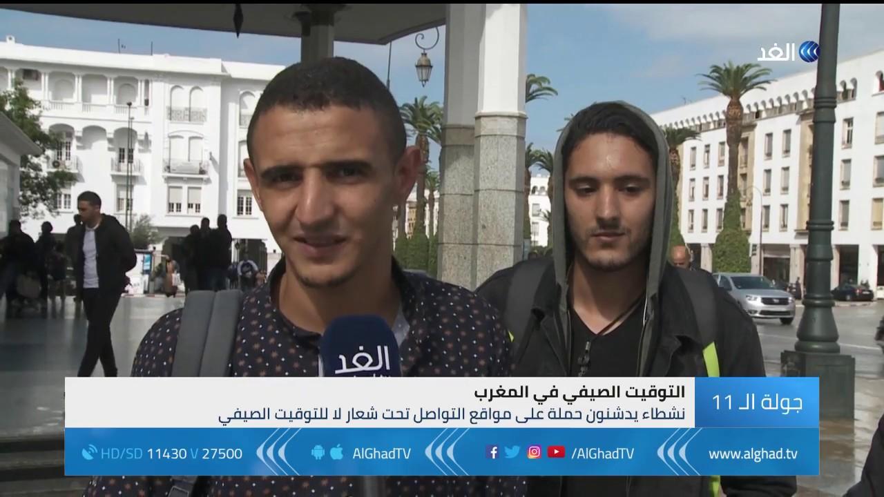 تقرير | غضب شعبي في المغرب بعد قرار الحكومة تطبيق التوقيت الصيفي