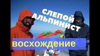 Восхождение   на ЭЛЬБРУС / СЛЕПОЙ альпинист на ВЕРШИНЕ.