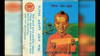 Neway Debebe - Shenkora Nat ሸንኮራ ናት (Amharic)
