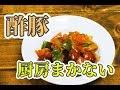 【酢豚】をまかないで作って食べる!まかない料理シリーズ