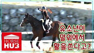 말을 타고 달리며 활을 쏘는 멋진 대회~유소년기사경기!…