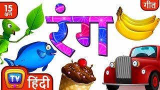 HAPPY HOLI - नीला रंग गीत (Blue Colour) + More Colour Songs  - Hindi Rhymes For Children - ChuChu TV