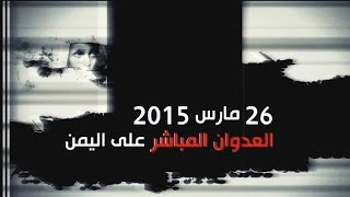 """وثائقي """" وما نقموا منهم """" العدوان المباشر على اليمن"""