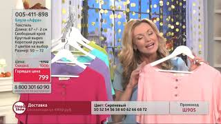 Блуза «Афра». Shop & Show (Мода)