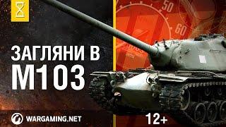 Загляни в реальный танк М103. Часть 3 .