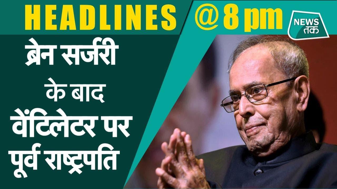 News Tak Top 5: Pranab Mukherjee को लेकर क्या खबर आई?