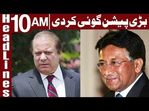 Pervez Musharraf's Big Prediction About Nawaz Sharif - Headlines 10 AM - 11 November - Express News