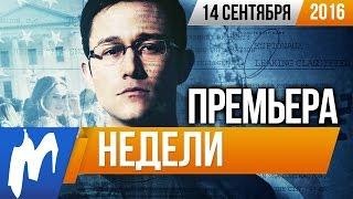 Премьера недели: Сноуден